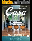 Casa BRUTUS(カーサ ブルータス) 2020年 2月号 [家をデザインするということ。] [雑誌]