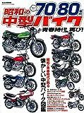 昭和の中型バイクと青春時代、再び! (M.B.MOOK)