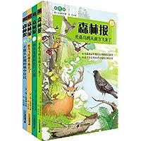 森林报系列(春+夏+秋+冬)(彩色版)(套装共4册)