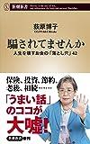 騙されてませんか  ~人生を壊すお金の「落とし穴」42 (新潮新書)
