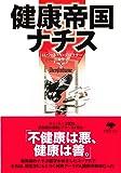 健康帝国ナチス (草思社文庫)