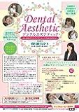 デンタルエステティック~美と健康のアドバイザーとしての歯科衛生士~[歯科 DE142-S 全1巻]