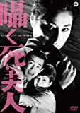 囁く死美人 [DVD]