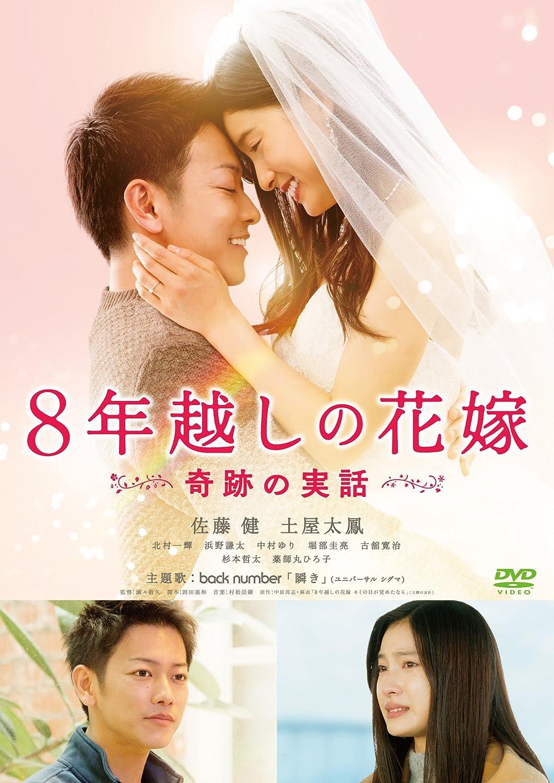 「8年越しの花嫁 画像」の画像検索結果