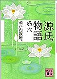 源氏物語 巻六 (講談社文庫)