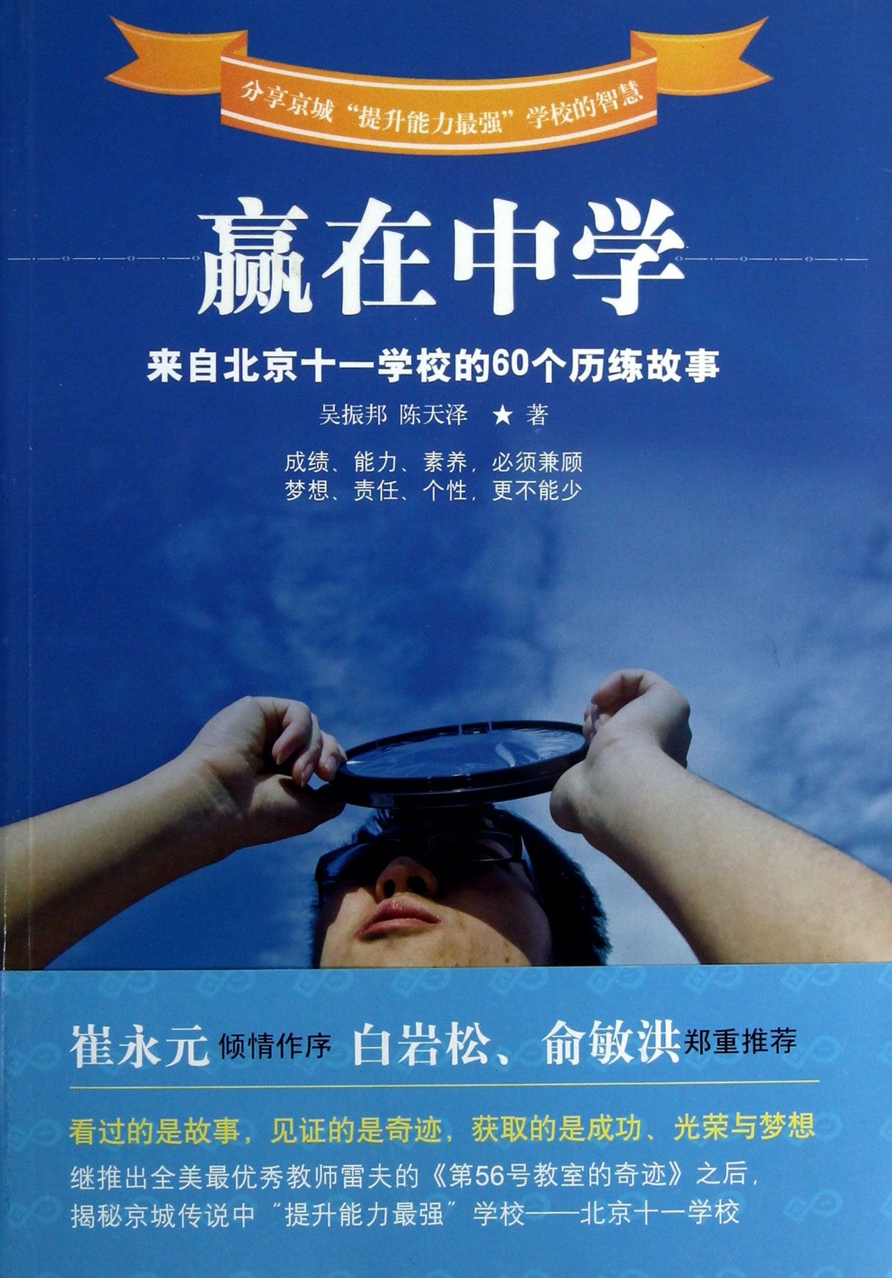 """Win in High School: To Share the Wisdom of the Capital """"""""School that Improves the Students Ability to the Best (Chinese Edition) pdf"""