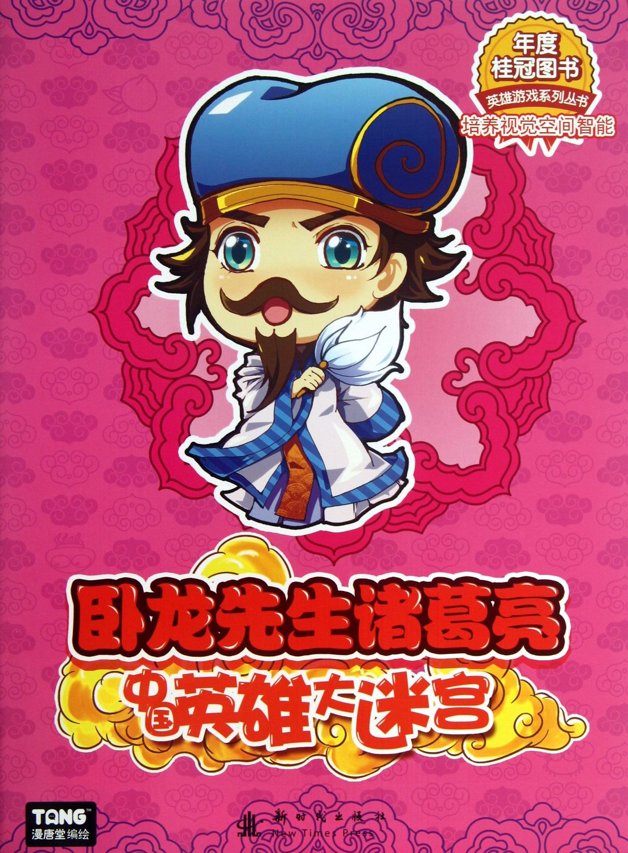 Download Heroes game series Chinese Hero Labyrinth : Mr. Wolong Zhuge Liang(Chinese Edition) pdf