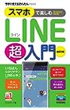 今すぐ使えるかんたんmini スマホで楽しむLINE超入門[Android対応版] 改訂2版