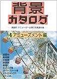 背景カタログ〈4〉アミューズメント編―漫画家・アニメーター必携の写真資料集
