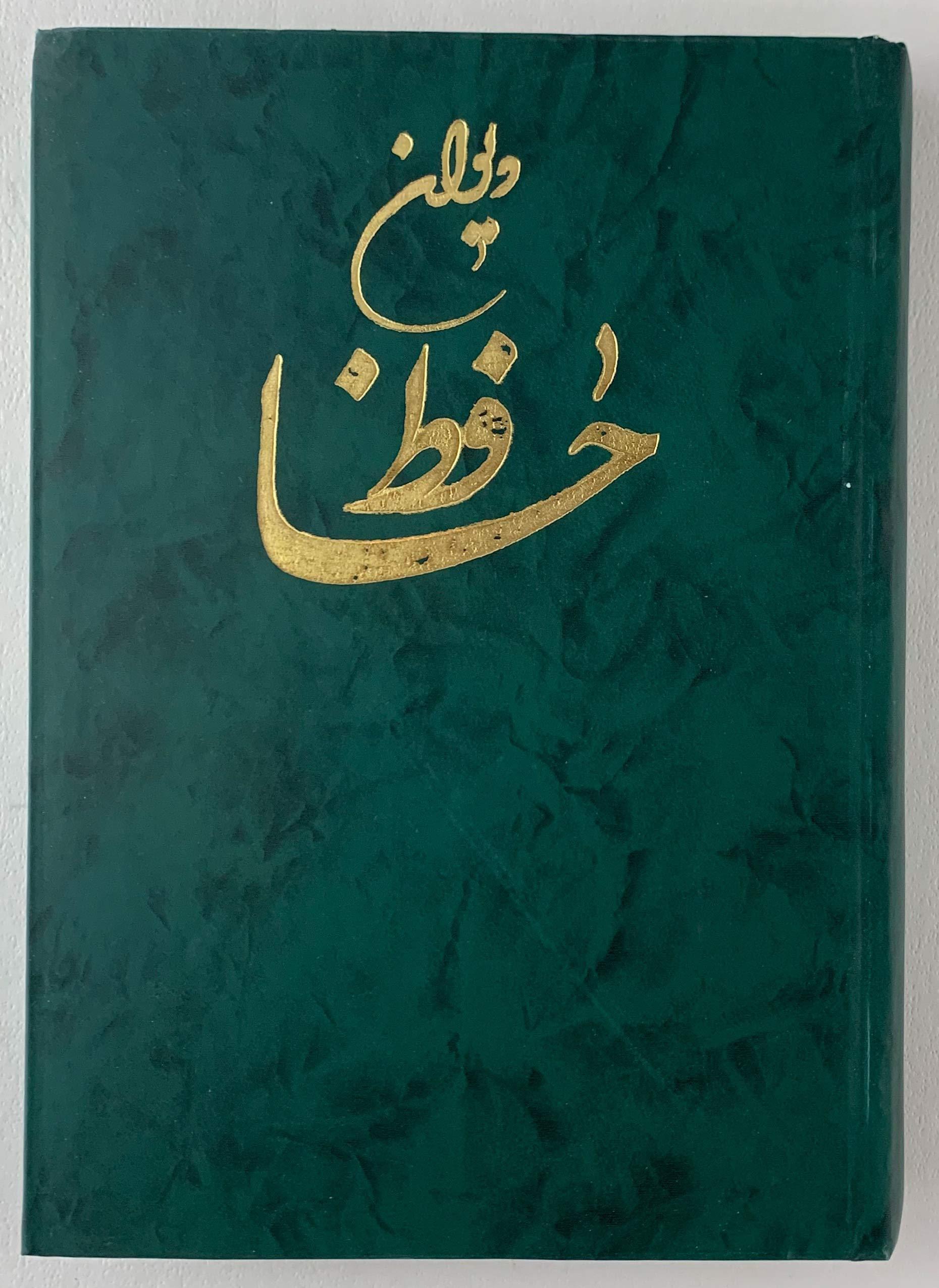 دیوان حافظ شیرازی متن کامل Divan Of Hafez Sasanonlinebookstore شمس الدین محمد حافظ شیرازی Amazon Com Books