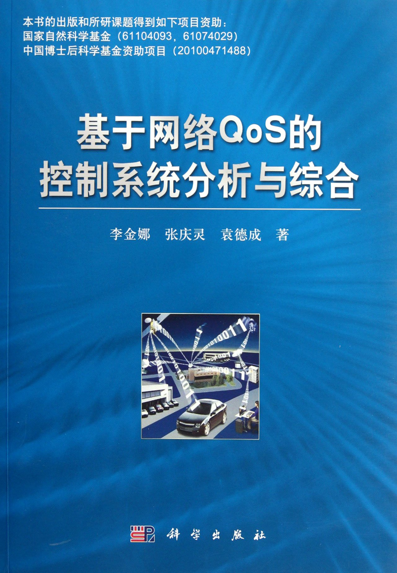 Analysis and Synthesis Control System on the Basis of Network QoS (Chinese Edition) ebook