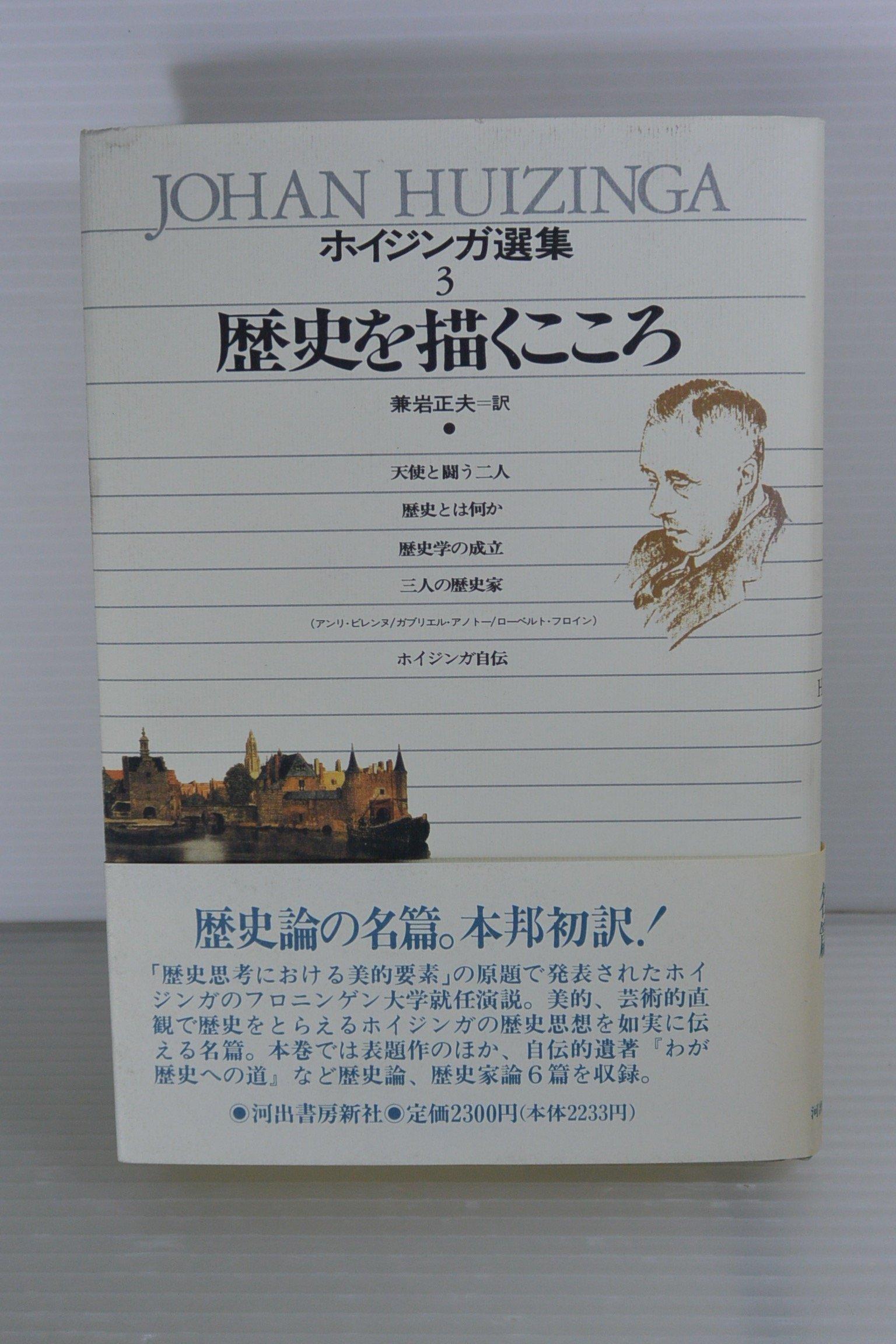 歴史を描くこころ (ホイジンガ選...
