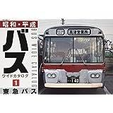 昭和・平成バスワイドカタログ1 東急バス (NEKO MOOK)