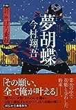 夢胡蝶 羽州ぼろ鳶組 (祥伝社文庫)