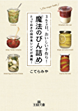 365日、おいしい手作り!「魔法のびん詰め」―――とっておきの保存食レシピが満載!