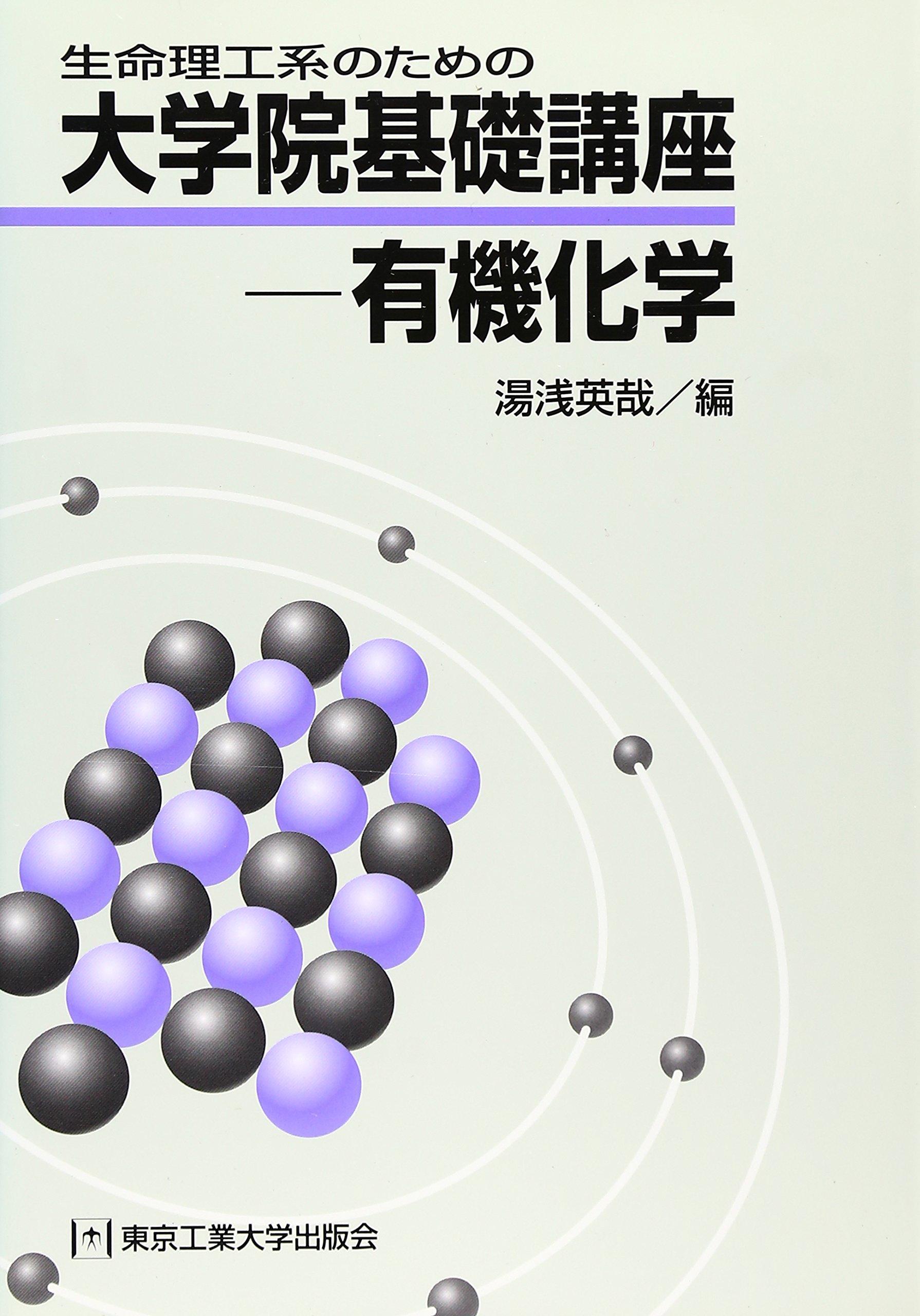 Read Online Seimei rikōkei no tameno daigakuin kiso kōza yūki kagaku pdf epub