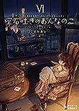 宝石吐きのおんなのこ(6)~旅立ちを告げる手紙~ (ぽにきゃんBOOKSライトノベルシリーズ)