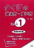 タイ語の覚え方・使い方Book〈1〉