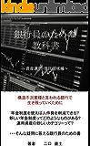銀行員のための教科書~資産運用・信託領域編~