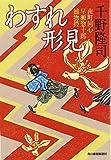 わすれ形見―南町同心早瀬惣十郎捕物控 (時代小説文庫)