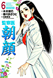 監察医朝顔6