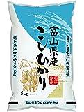 【精米】富山県産 白米 こしひかり 5kg 平成28年産