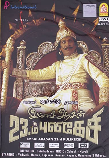Amazon.com: Imsai Arasan 23rd Pulikechi Original Tamil DVD fully ...