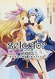 selector infected WIXOSS─peeping analyze─ 1 (ヤングジャンプコミックス)