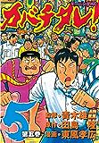 カバチタレ!(5) (モーニングコミックス)