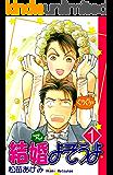 結婚よそうよ(1)