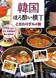 韓国ほろ酔い横丁 こだわりグルメ旅 (TABILISTA BOOKS)