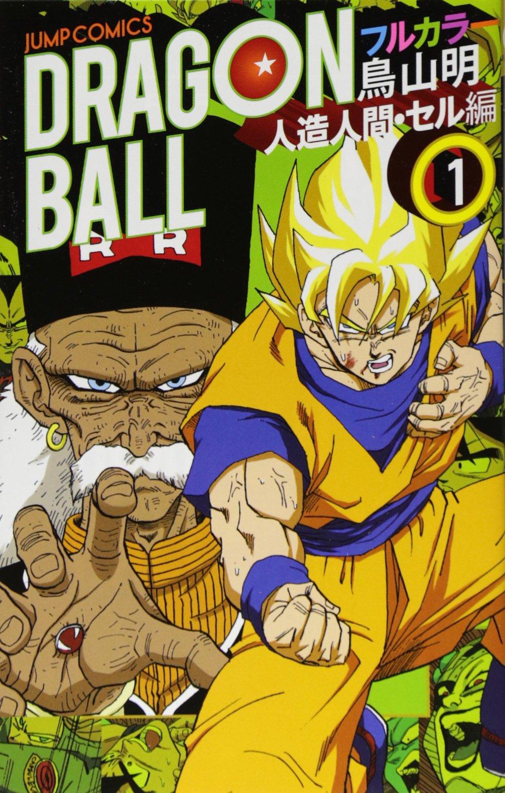 dragon ball full color  Dragon Ball Full Color Android Cell - Vol.1 (Jump Comics) Manga ...