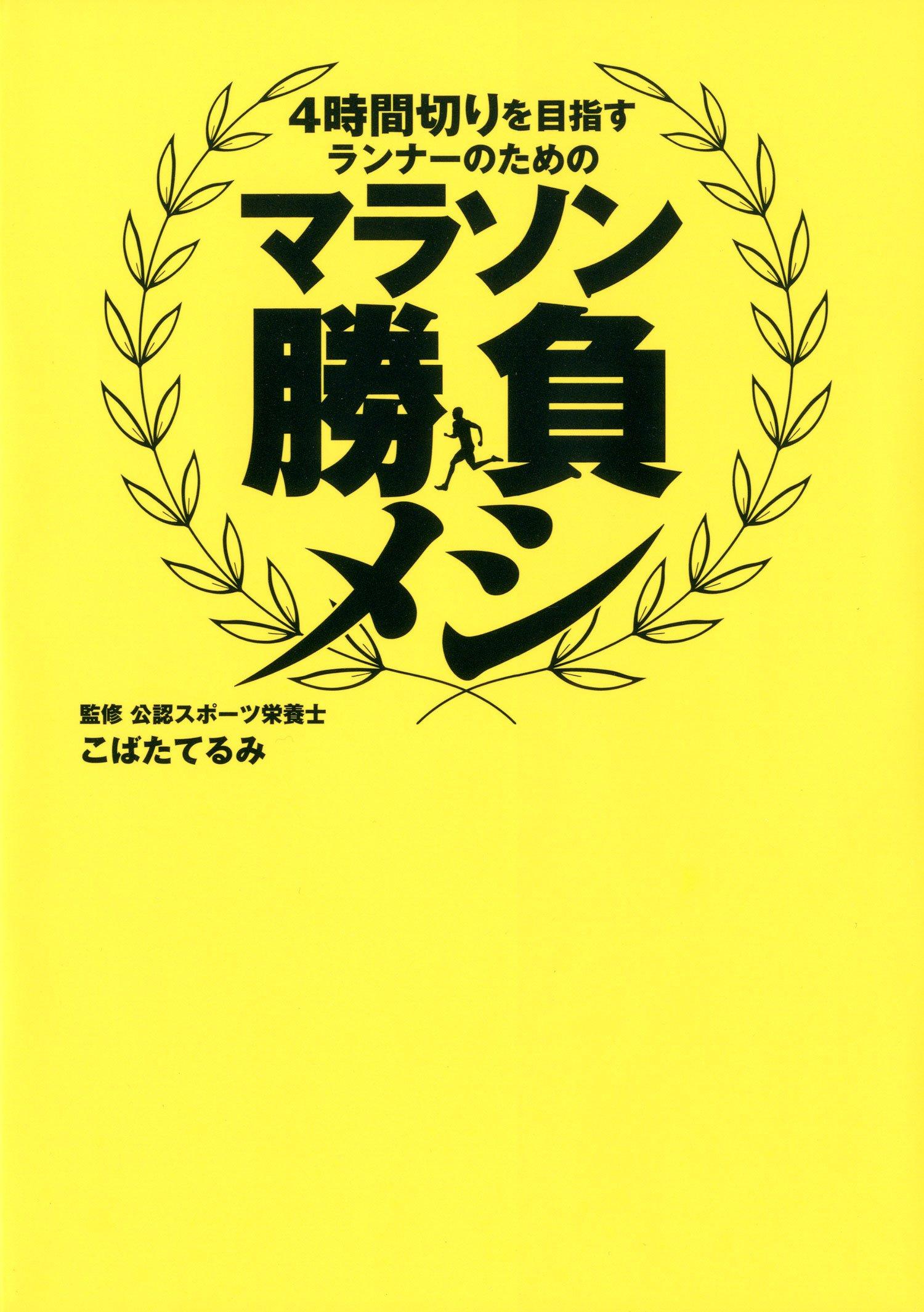 Download Yojikangiri o mezasu ranna no tame no marason shobumeshi. pdf