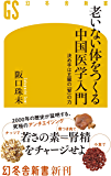 老いない体をつくる中国医学入門 決め手は五臓の「腎」の力 (幻冬舎新書)