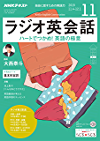 NHKラジオ ラジオ英会話 2019年 11月号 [雑誌] (NHKテキスト)
