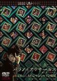 パラノイア★サーカス [DVD]