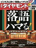 週刊ダイヤモンド 2016年 7/9 号 [雑誌] (落語にハマる!)