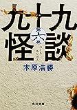 九十九怪談 第六夜 (角川文庫)