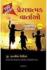 100 Great Inspiring Stories (Gujarati) (Gujarati Edition) Kindle Edition