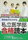 医学生がガイドする 私立医学部合格読本2018