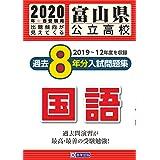 富山県公立高校過去8年分入試問題集国語 2020年春受験用