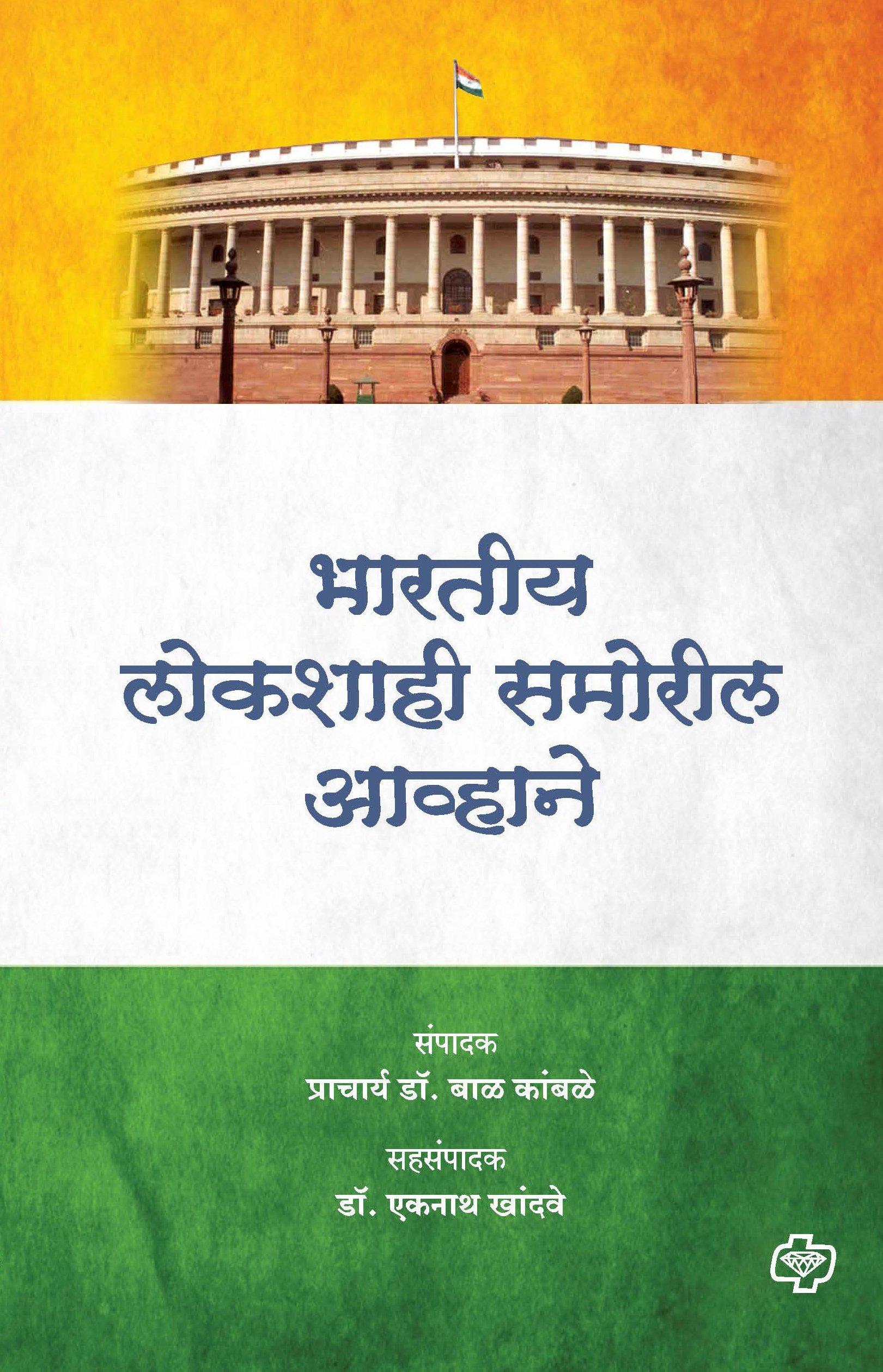 Bharatiya Lokshahi Pudhil Awhane