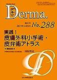 実践!皮膚外科小手術・皮弁術アトラス (MB Derma(デルマ))