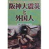 阪神大震災と外国人―「多文化共生社会」の現状と可能性