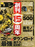 iP! (アイピー) 2014年 11月号 [雑誌]