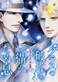 グラスの破片は猫のため息 (2) クォート&ハーフ外伝 (Nemuki+コミックス)