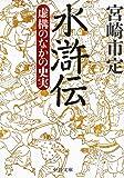 水滸伝 - 虚構のなかの史実 (中公文庫)