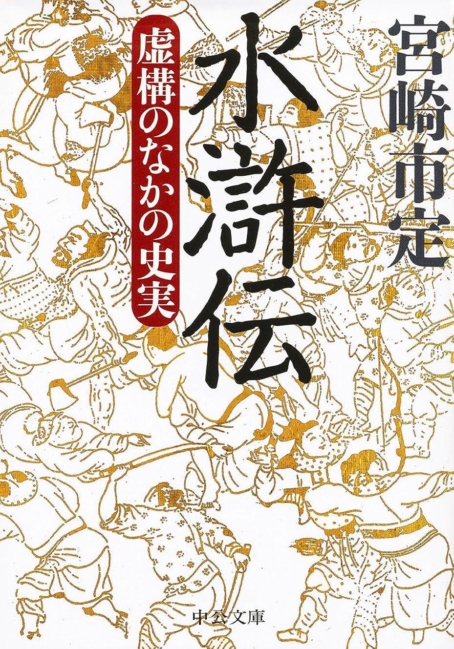 地元フォアマン生産的古代中国の語り物と説話集