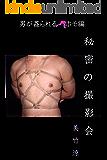 秘密の撮影会(男が姦られる★ホモ編)