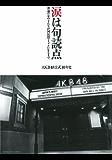 涙は句読点: AKB48公式10年史 (日刊スポーツ出版社)